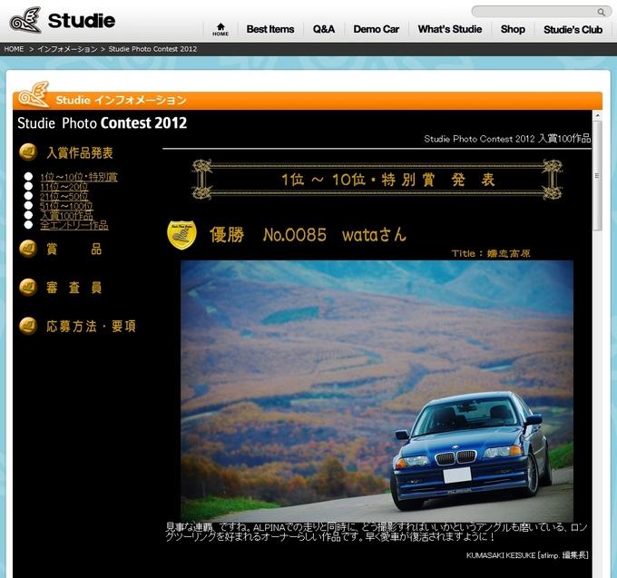 Studie_Photo_Contest_2012.jpg
